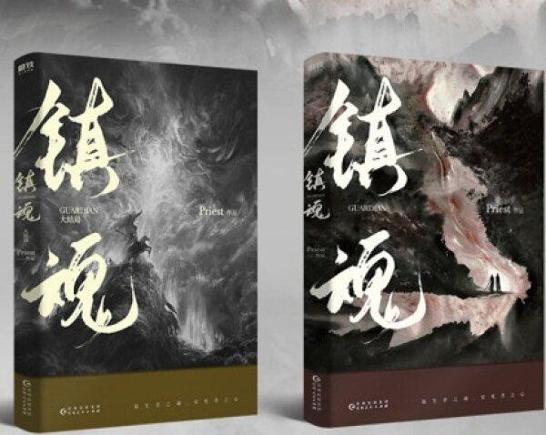 2 Books Zhen Hun Guardian Priest Chinese Novel Book China Tv Drama Program Zhu Yilong Bai Yu Actor Shen Wei Stewart Mark Fiction