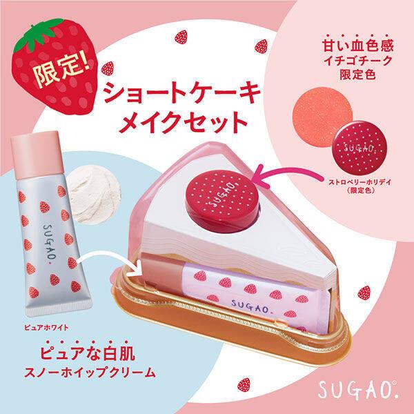 Japan Authentic Limited Edition] Sugao Shortcake Makeup Coffret (snow #001    Lazada Singapore