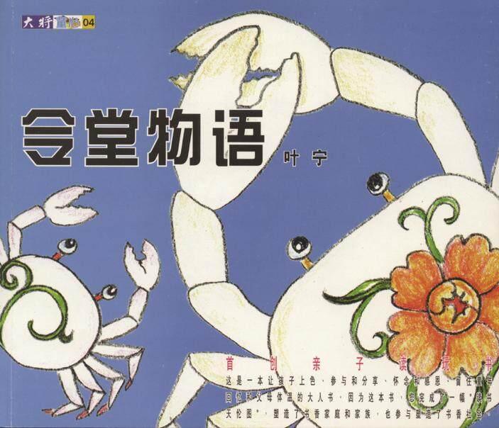 令堂物语 By Mentor Publishing Sdn Bhd..