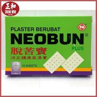 NEOBUN Plaster Berubat Plus 10 Sheets (65mm x 42mm each) 脱苦宝 消炎镇痛风湿膏