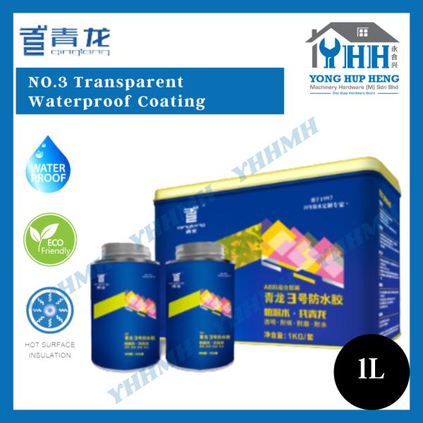 QingLong No3. Waterproof Transparent Coating  1KG《青龙三号透明胶》Leakage/Cracks READY STOCK
