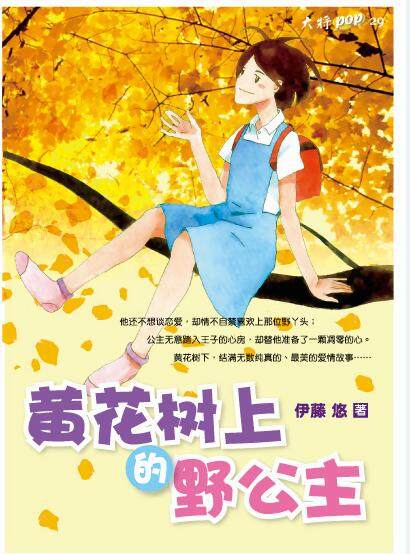 黄花树上的野公主 By Mentor Publishing Sdn Bhd..
