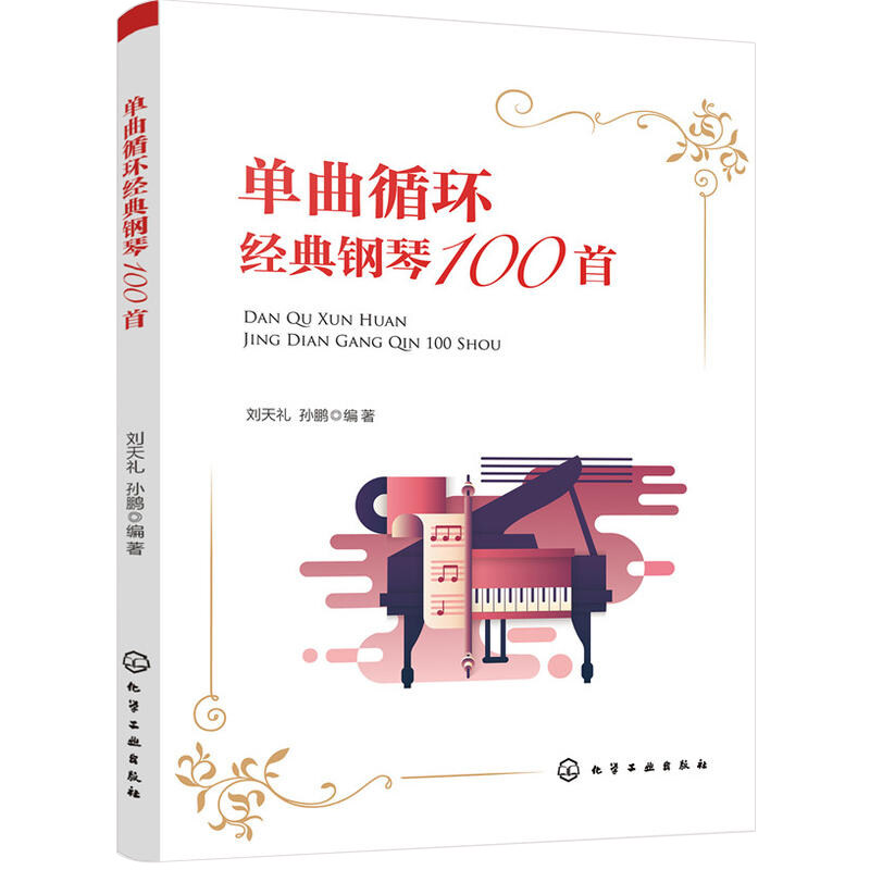✆◈▫ Piano spectrum of single loop 100 classic piano piano melody of pop music playing a song introduction to zero based books teaching piano spectrum pop album self-study piano chords beginners books fingering with Malaysia