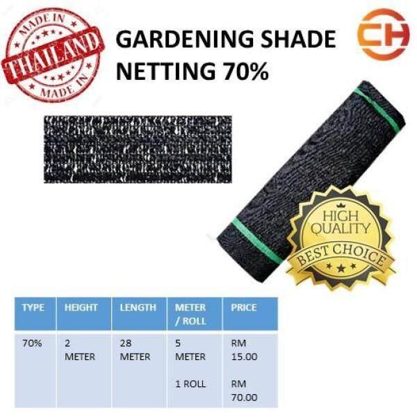 70%GARDENING SHADE NETTING (MADE IN THAILAND)
