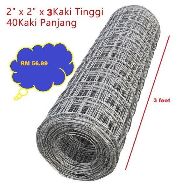 1 X2  X3KAKI OR 2 X2  X3KAKI JARING NESI B.R.C Netting Welded Wire Mesh (40KAKI PANJANG)