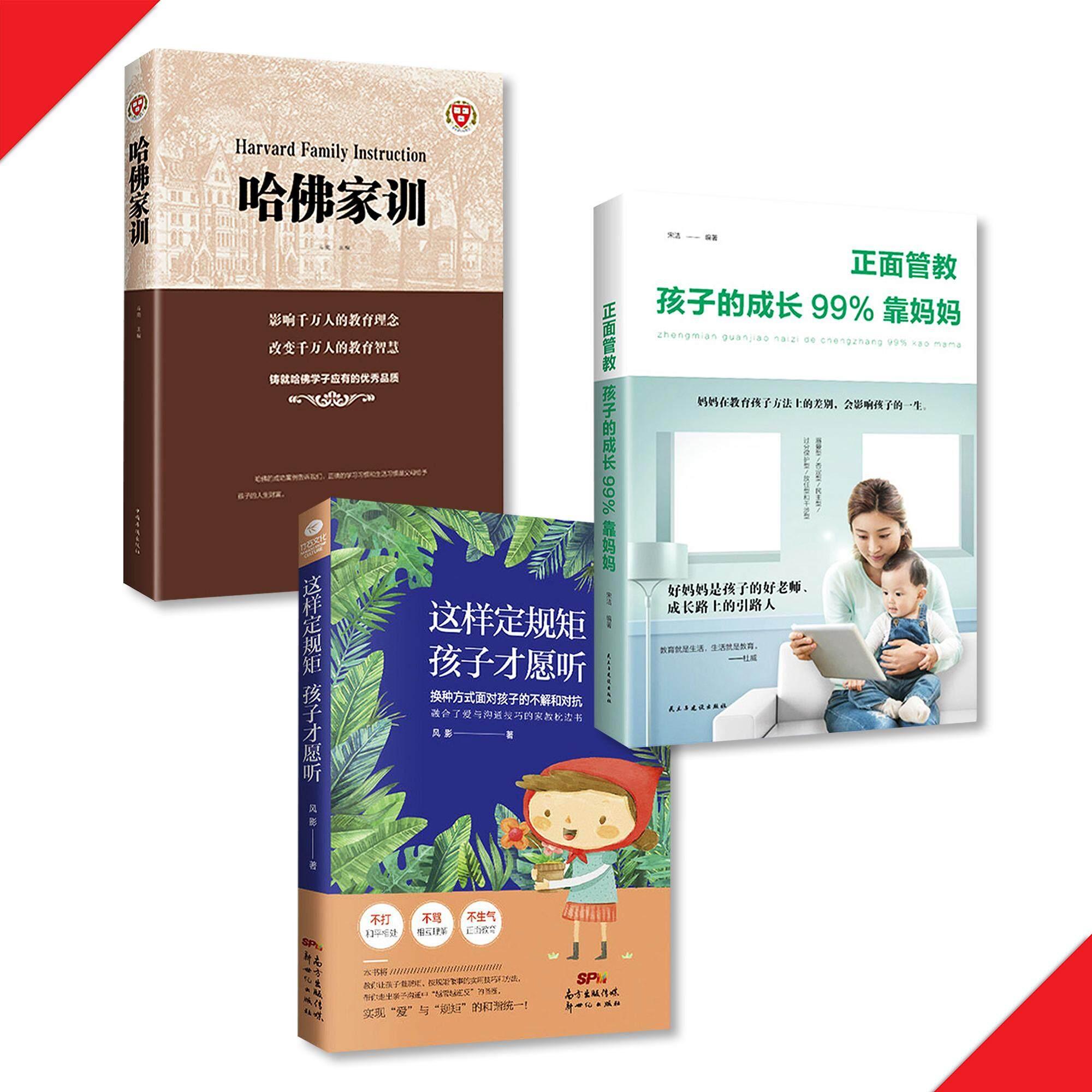 How Parents Can Raise a Good Child 3 Books_Series 6 (哈佛家训+这样定规矩孩子才愿听+正面管教,孩子的成长99%靠妈妈)