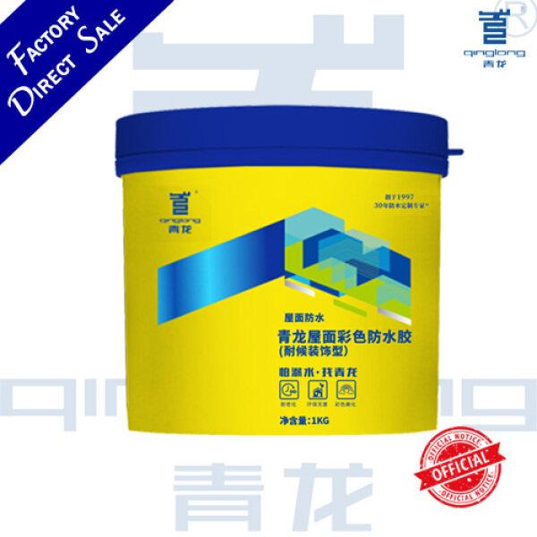 QINGLONG -  (BLUE COLOR) Roofing Waterproof Coating~1KG《青龙屋面彩色防水胶 (蓝色)》