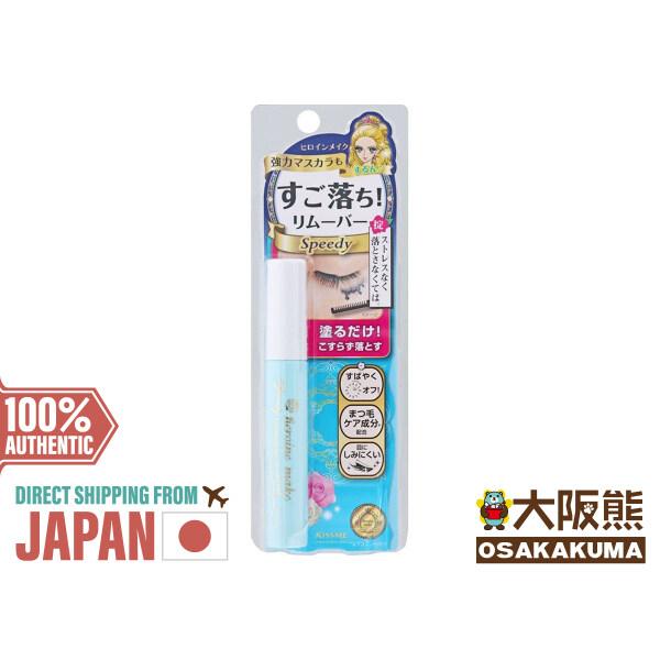 Buy KISSMEHeroineMakeupSpeedyMascaraRemover6.6ml [100% Authentic from JP] Singapore