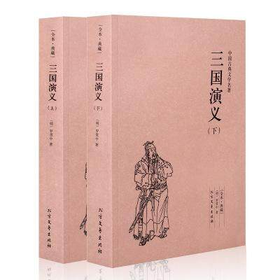The Romance of the Three Kingdoms (up and down) is the original and non-derogable of the original Chinese classics of the four great books of the novel.