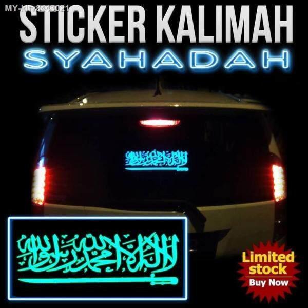 Sticker Kalimah Statik - Berkelip