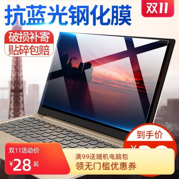Laptop Computer Screen Protector 15.6 Lenovo 13 Dell Air14 Display Film Rescuer HP Asus Pro Eye Protection 13.3 Inch Xiaoxin Anti-Blueray radiation Tempered Glass Protector 15
