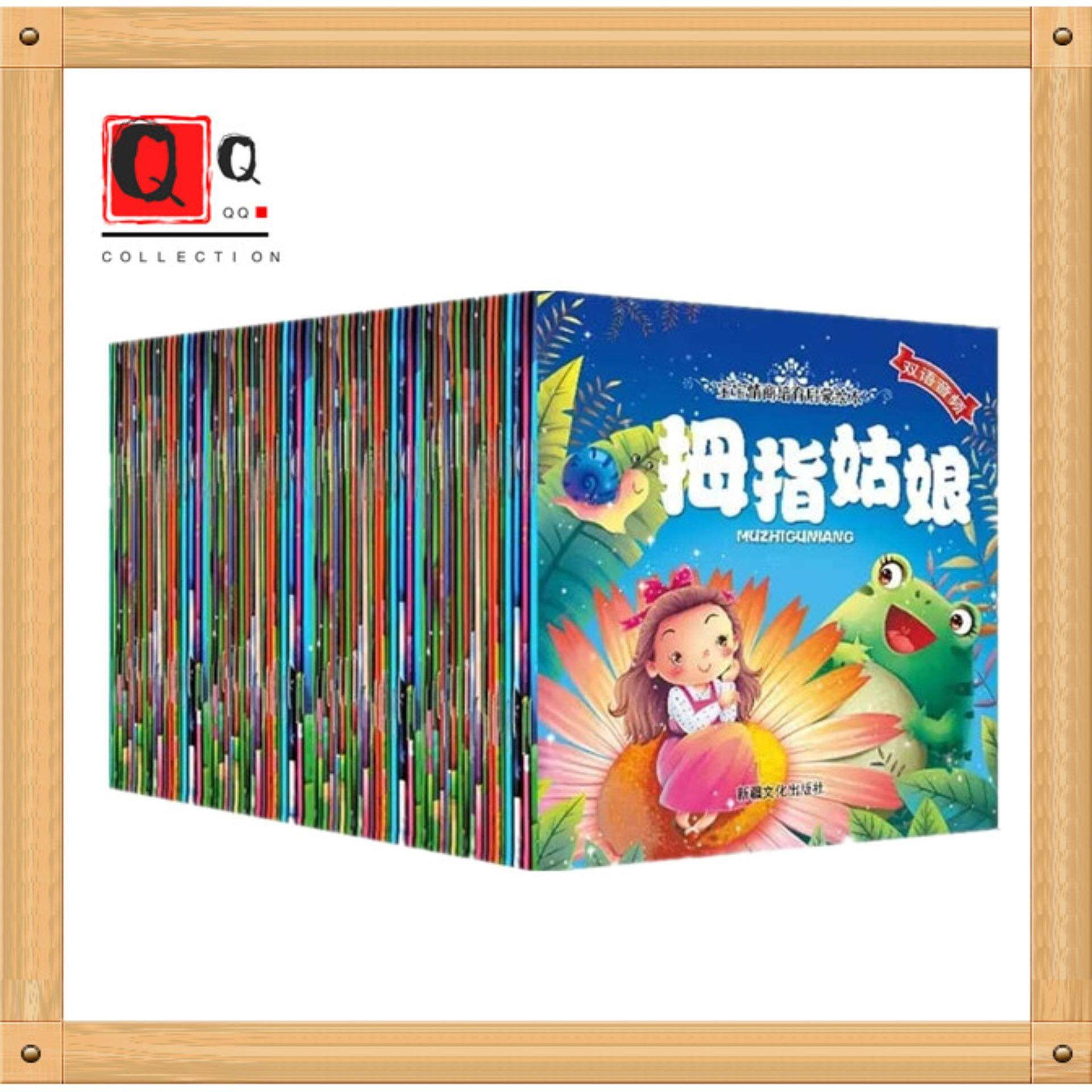 ✨NEW✨Childrens Educational Bedtime Bilingual story book with Pinyin 全套60册幼儿童睡前双语绘本故事书(附拼音)- A full set of 60 books
