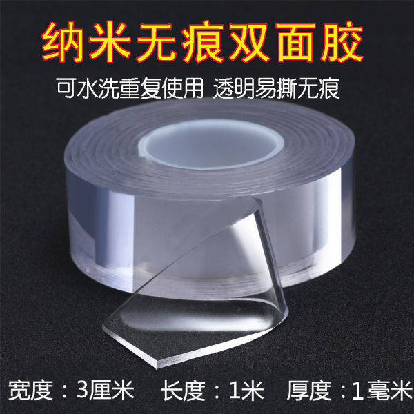 Available ten thousand trill in same washable double-sided adhesive plaster to stick a magic nano non-trace cellophane tape arbitrarily fixed glue
