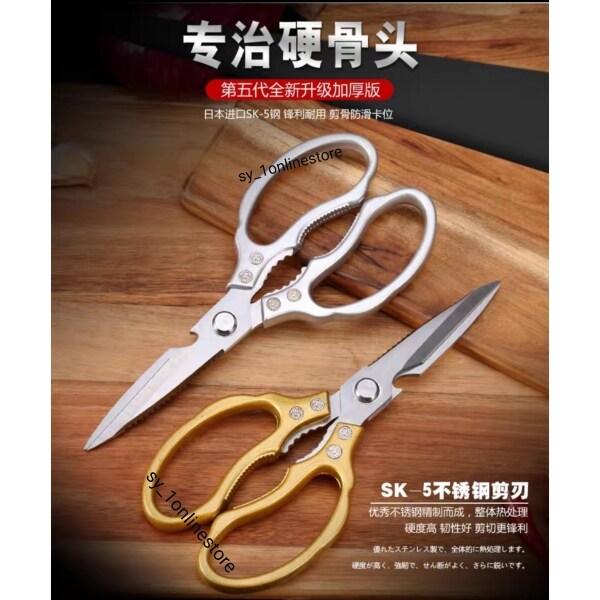SK5 Gen 5 Japan Multifunction Stainless Steel Kitchen Scissors/Gunting Dapur Ikan tulang bone daging meat 多功能厨房剪刀