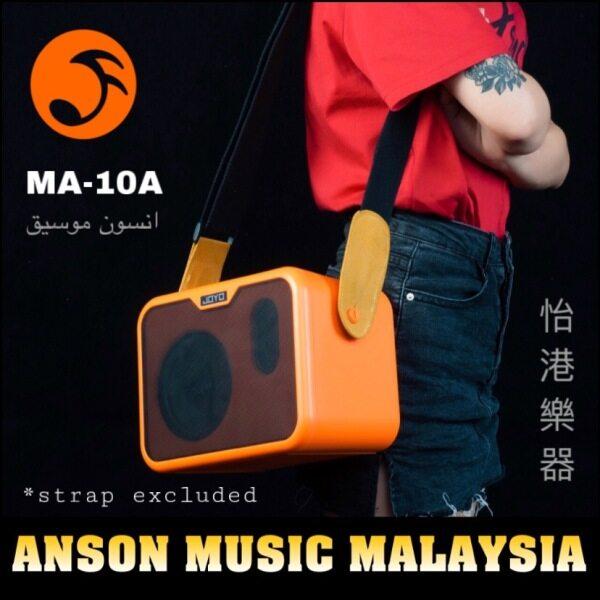 Joyo MA-10A Portable Acoustic Guitar Amplifier, 10-Watt (MA10A) Malaysia