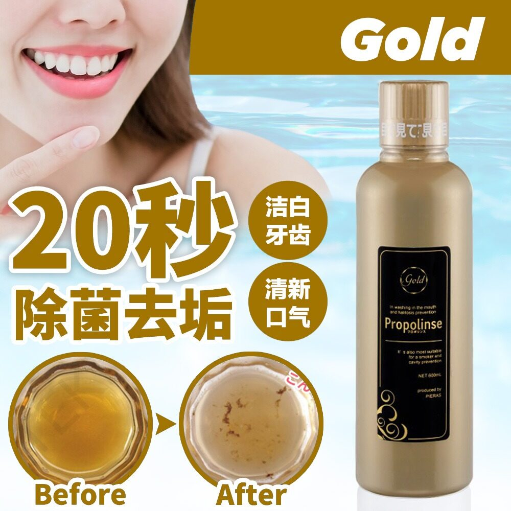 READY STOCK】Japan Propolinse Natural Oral Mouthwash (GOLD Limited Edition)  日本蜂胶口腔漱口水-金色限量版  Lazada