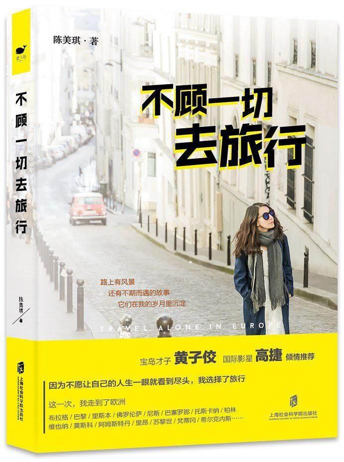 不顾一切去旅行 (TRAVEL ALONE IN EUROPE) 陈美琪 eBook