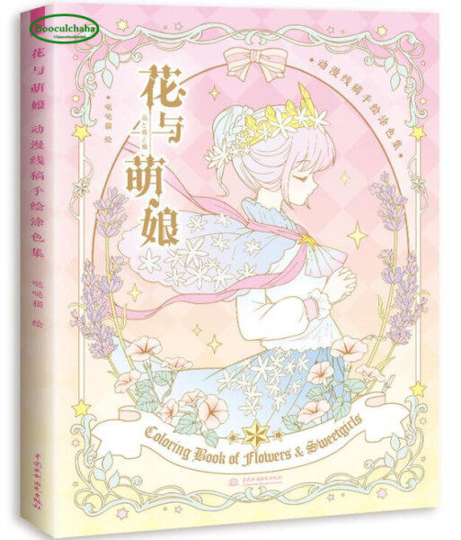 Flower And Meng Niang, Adult Anti-Stress Coloring Book, Anime Hand Drawn Comic Line Drawing Books