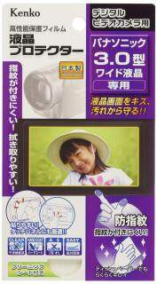 Kenko LCD Bảo Vệ Phim LCD Bảo Vệ EPV-PA30W-AFP LCD Rộng 3.0 Inch Của Panasonic thumbnail