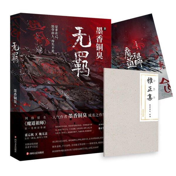 New Mxtx Wu Ji Chinese Novel Mo Dao Zu Shi Volume 1 Fantasy Novel Official Book