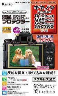 Máy Ảnh Bảo Vệ Màn Hình LCD Kenko Canon PowerShot G1X Mark III G9X Mark II G7X Mark II Cho KLP-CPSG1XM3 thumbnail