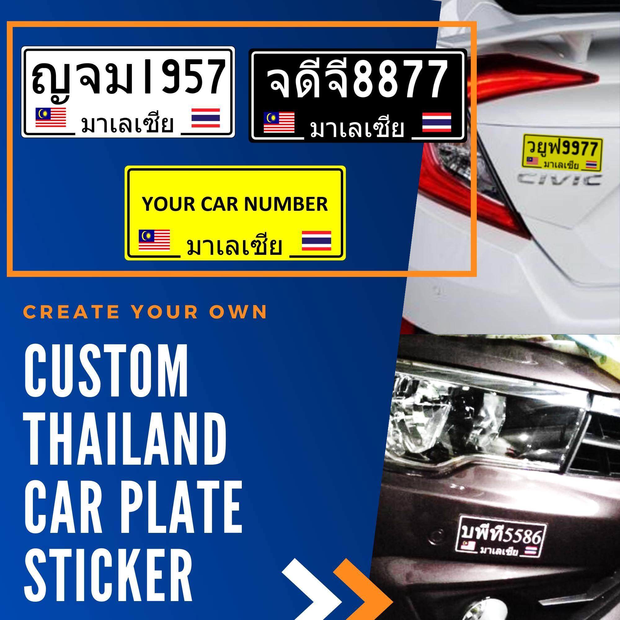 CUSTOM THAILAND CAR PLATE STICKER  STICKER PLATE THAILAND