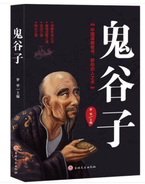 Self help book book 鬼谷子全书全集 鬼谷子白话文汇解原版书籍