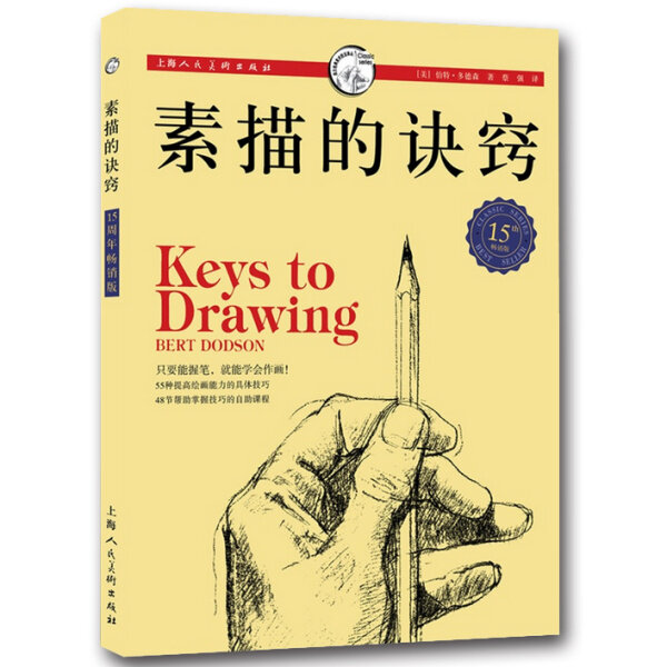 Zero-Based Learning Sketching Techniques Keys To Drawing Art Materials Book For Adult