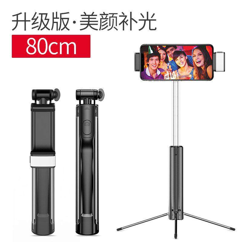 Greatele Multifunctional Selfie Stick Beauty Fill Light Tripod Wireless Bluetooth Remote Control Selfie Stick Integral Type Photography Live Pole Apple Android Mobile Universal