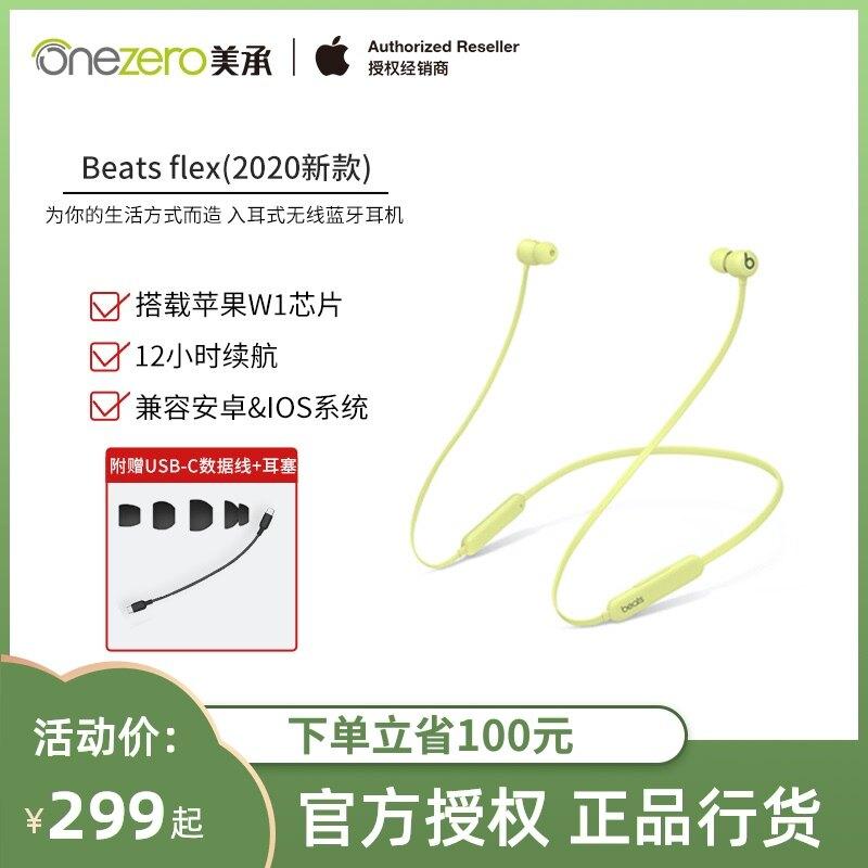 [สินค้าใหม่2020] Beats Flex BeatsX ไร้สายบลูทูธเฮดโฟนแบบเสียบหู Apple ลดเสียงรบกวนปลั๊กอุดหู Apple W1ชิป12ชั่วโมงใช้งานร่วมกับ Android และระบบ Ios