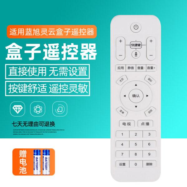 Bảng giá Lingyun T5 T2 Q1 Q3 Q7 Điều Khiển Xoài Đám Mây Ti Vi Hộp Mạng Hộp Set-top Điều Khiển Phong Vũ