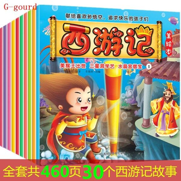 Journey to the West*Simplified Chinese|HYPY*age4-9 10册西游记故事儿童版连环画绘本书
