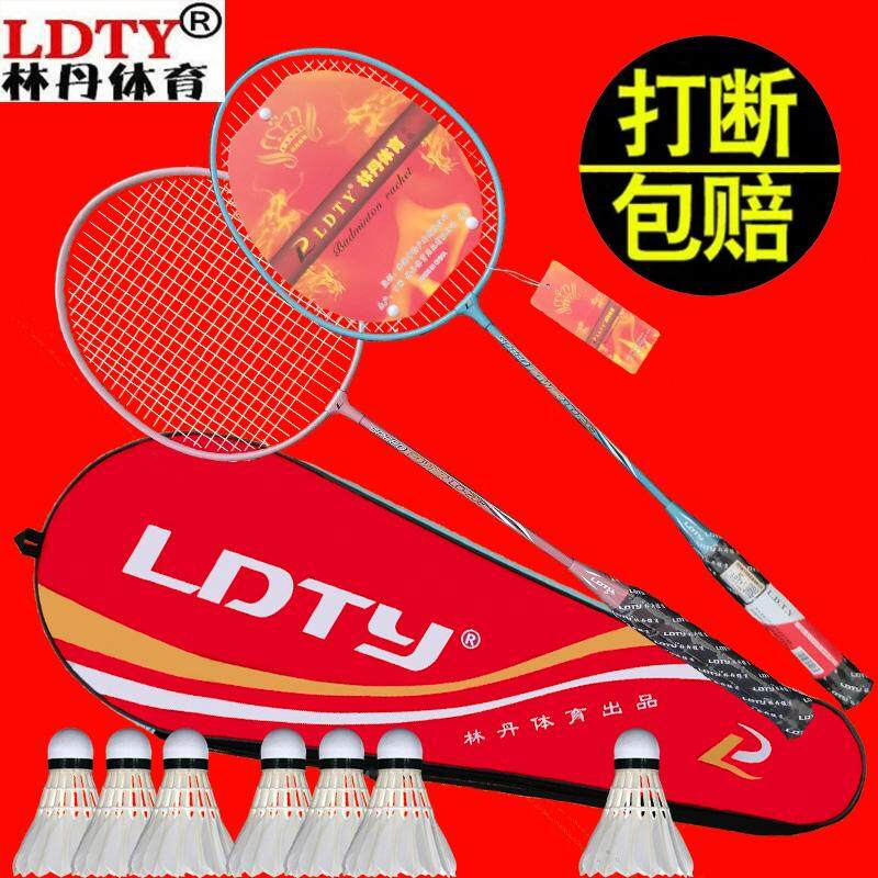 The Badminton Racket for Adults and Children Is Spanking Wang High-end Ultralight Integrated Carbon Alloy