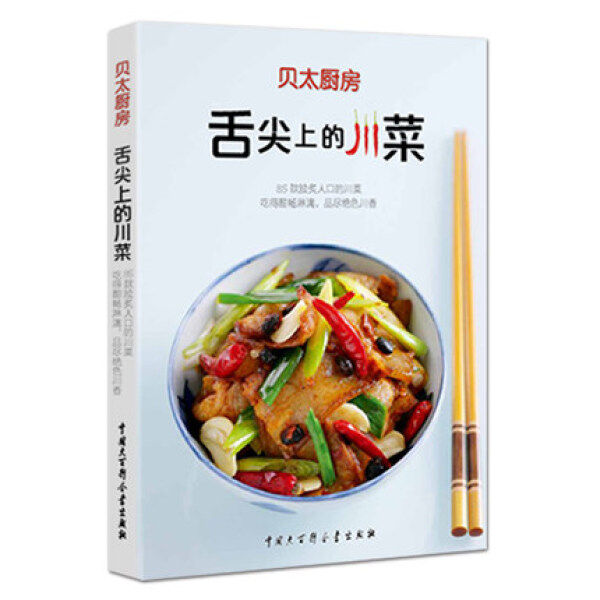 Chinese Sichuang Food Dishes Cooking Book Common Recipes Delicious Spicy Chilli Books