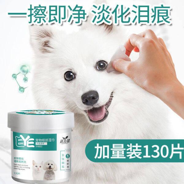 Mắt Mèo Cưng Khăn Ướt Giấy Chó Lau Sạch Kẹo Cao Su Để Nước Mắt Khăn Lau Khử Mùi Thú Cưng 120 Miếng
