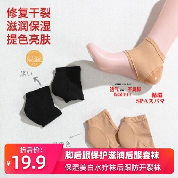 [Forest Laughs] Moisturizing Whitening Spa Socks Followed by the Anti-Cracking Socks Heel Protection Moisturizing Followed by Sock Set