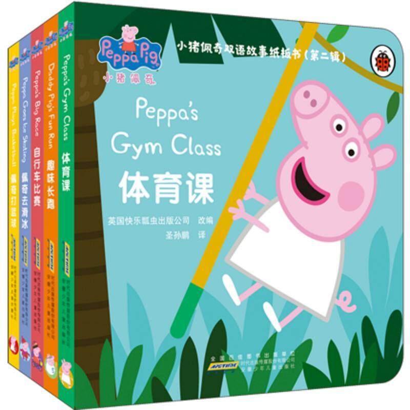 5 Peppa Pig Bilingual Chinese and English Story books 全套5册 小猪佩奇双语故事纸板书第二辑 儿童绘本0-2-3-6周岁中英文对照启蒙书佩琪 宝宝撕不烂早教书 幼儿园睡前故事书正版包邮