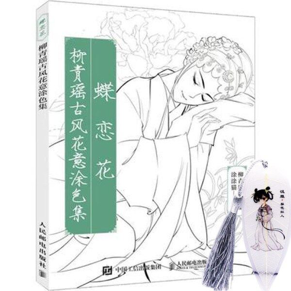 Vintage Ancient Butterflies In Love With Flowers Chinese Coloring Book Line Sketch Drawing Textbook Anti Stress Coloring Book
