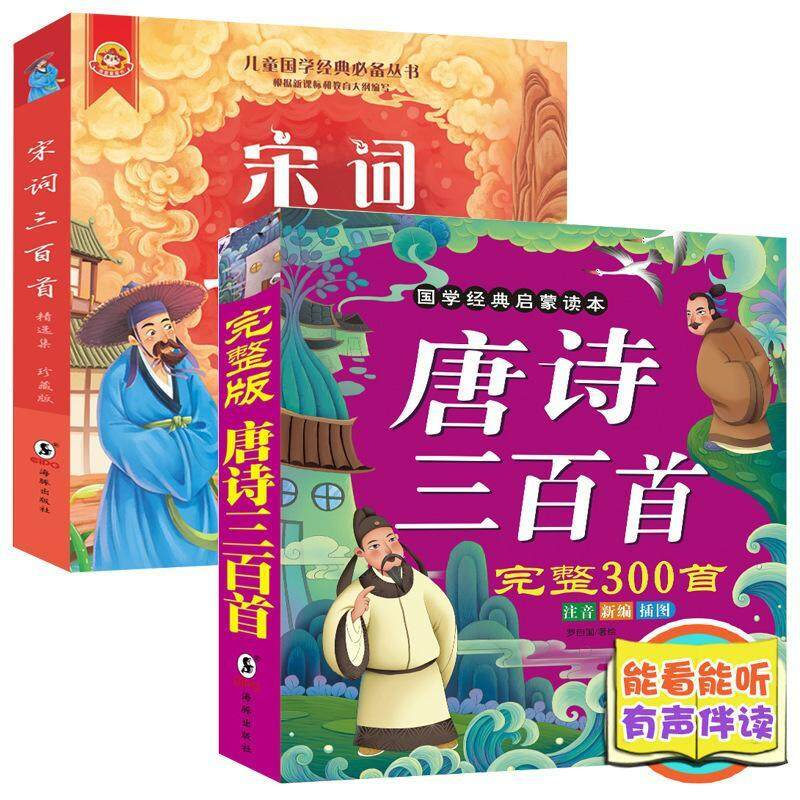A full set of Tang poetry song CI 300 children early education genuine childrens Literature story book 3-6-8 years old