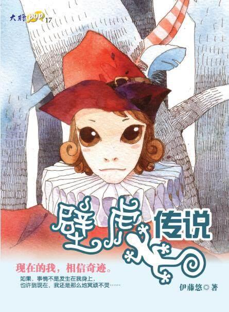 壁虎传说 By Mentor Publishing Sdn Bhd..