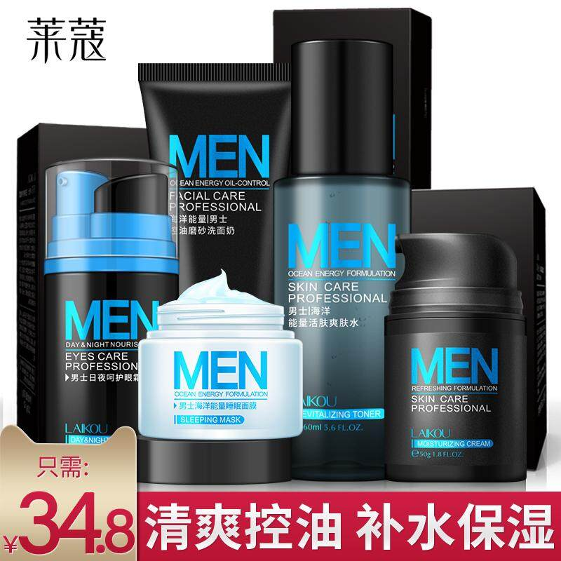 Lai Kou Skin Care Set Men 5 Thing Cosmetics Oil Control And Water Supplement Remove Blackhead Cleansing Foam Water Cream Facemask Product By Taobao Collection.