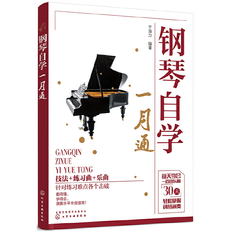♈✹ Piano in self-study piano song pop songs popular music of piano musical performances studied piano basic tutorial introduction to zero foundation books teaching piano spectrum pop piano chords beginners books fingering with Malaysia