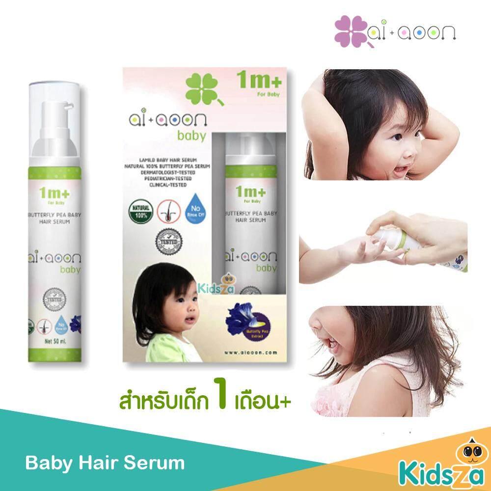 โปรโมชั่น Ai aoon เซรั่มอัญชัญ บำรุงผม สำหรับเด็ก Baby Hair Serum