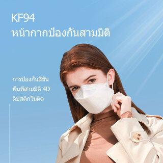 [Trong Stock Nanjiren 50 Chiếc 50 Chiếc Mặt Nạ Phiên Bản Hàn Quốc KF94 Lớp 4, Nguyên Bản, Thoáng Khí, PM2.5, Mặt Nạ Bảo Vệ Màu Trắng Lặp Lại, Mặt Nạ Đen, Chống Rơi thumbnail