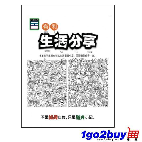 [United Publishing] 有利生活分享(PK1003)