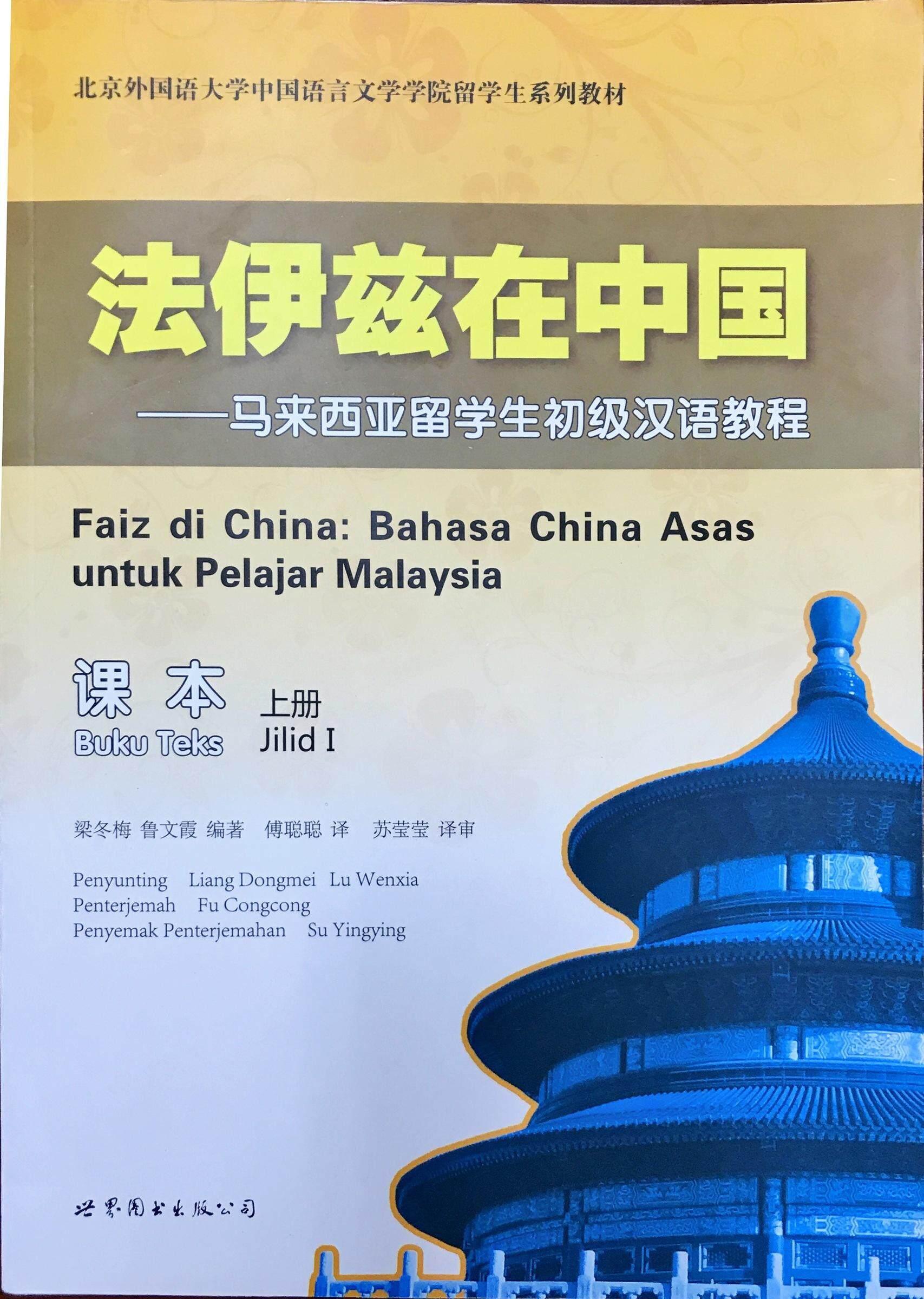 Chinese Book for Malay to Learn Mandarin: Faiz di China: Bahasa China Asas untuk Pelajar Malaysia Jilid 1