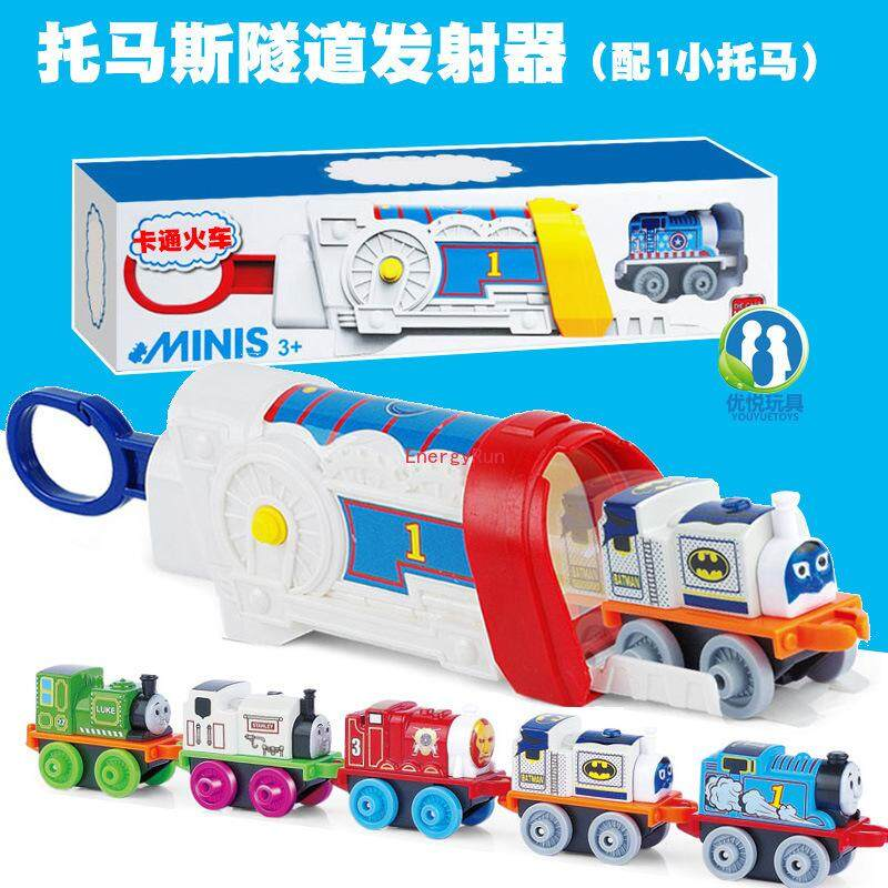 EnergyRun Zhi Guan Store Thomas Tunnel Launcher Mini Thomas Belt Track Can Be Spliced To Slide Childrens Small Train Toy.