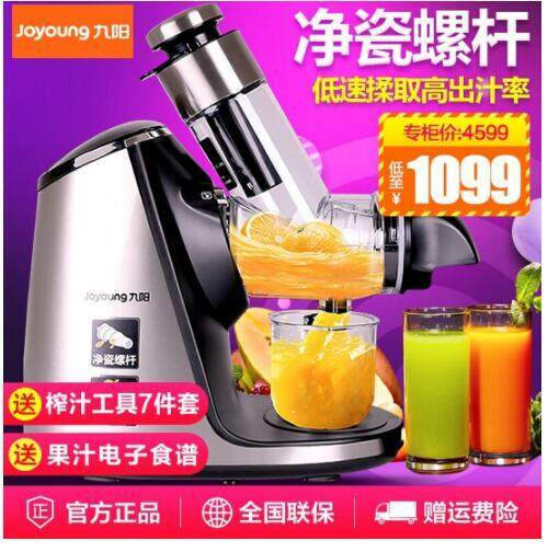 Joyoung JYZ-E19 slow juice extractor, home electric multifunctional fruit juicer machine.