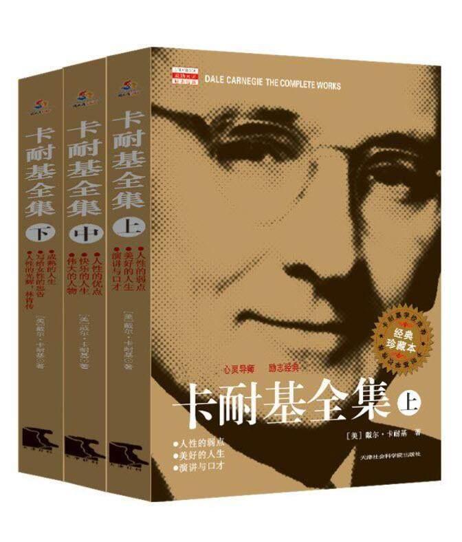 卡耐基全集(套装共3册) 最伟大的心灵导师 世界第一励志经典 (经典珍藏版) eBook