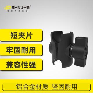 Phụ Kiện Khớp Nối Giá Đỡ SMNU Shima, Kẹp Đầu Bi Nối Ngắn Mini 5.5CM Kết Nối Rod thumbnail